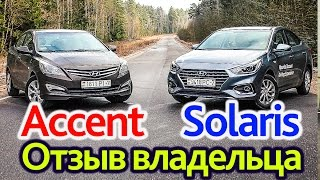 Новый Hyundai Accent Solaris а в чем прогресс Отзыв владельца смотреть