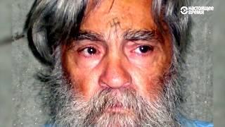 Умер Чарльз Мэнсон — один из самых известных преступников в США