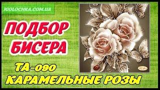 Подбор бисера к ТА-090 Карамельные розы