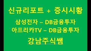 [강남주식쌤] 삼성전자, 아프리카TV