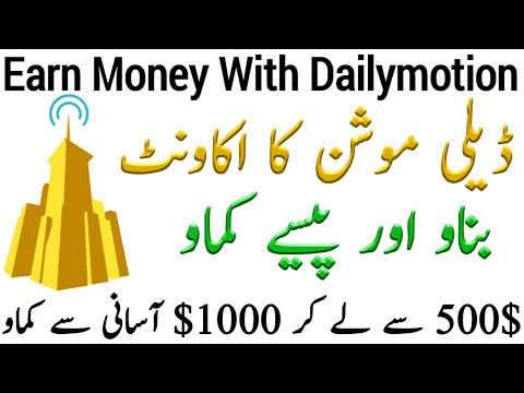 How To Earn Money With Dailymotion Account | Dailymotion Account Se Paise Kaise Kamaye