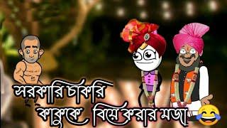 সরকারি চাকরি কাকুকে বিয়ে করার মজা  | sarkari job | Purulia funny video BY:- BONG PAGLAMI