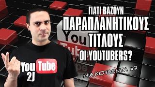 Γιατί βάζουν παραπλανητικούς τίτλους οι Youtubers; (Μια Κουβέντα #2) | 2J