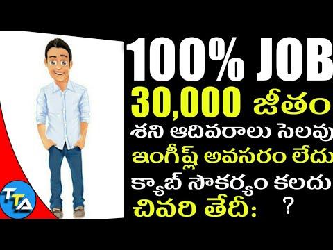 JOBS IN TELANGANA & Andhrapradesh 2018-MNC-CONTRACT-JOBS-BANK JOBS L Jobs 2018