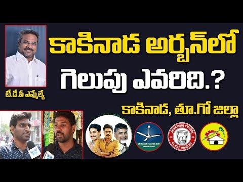 కాకినాడ అర్బన్ లో గెలుపు ఎవరిది ? Kakinada Public Talk On Who Will Win In 2019 Elections   Urban MLA