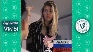 Лучшие Российские ВайнЫ Май 2019 I Best Russian Vine May 2019