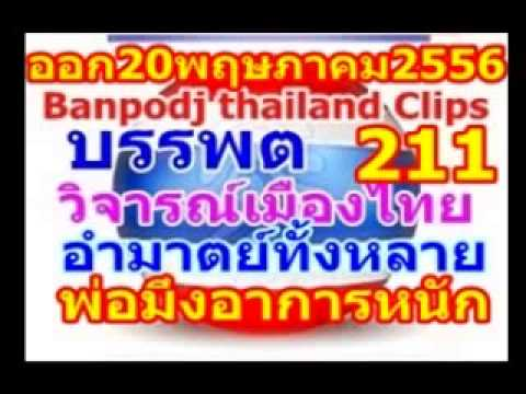 บรรพต 211 วิจารณ์  อำมาตย์ทั้งหลายพ่อมึงอาการหนัก  20  พค 2556
