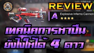 Contra return :: เทคนิคการหาปืน Explosive Inferno Cannon ยังไงให้ได้ 4 ดาว