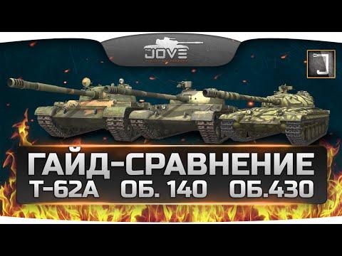 видео: Гайд-Сравнение средних танков СССР: Т-62А, Объект 140 и Объект 430. Кто лучший?