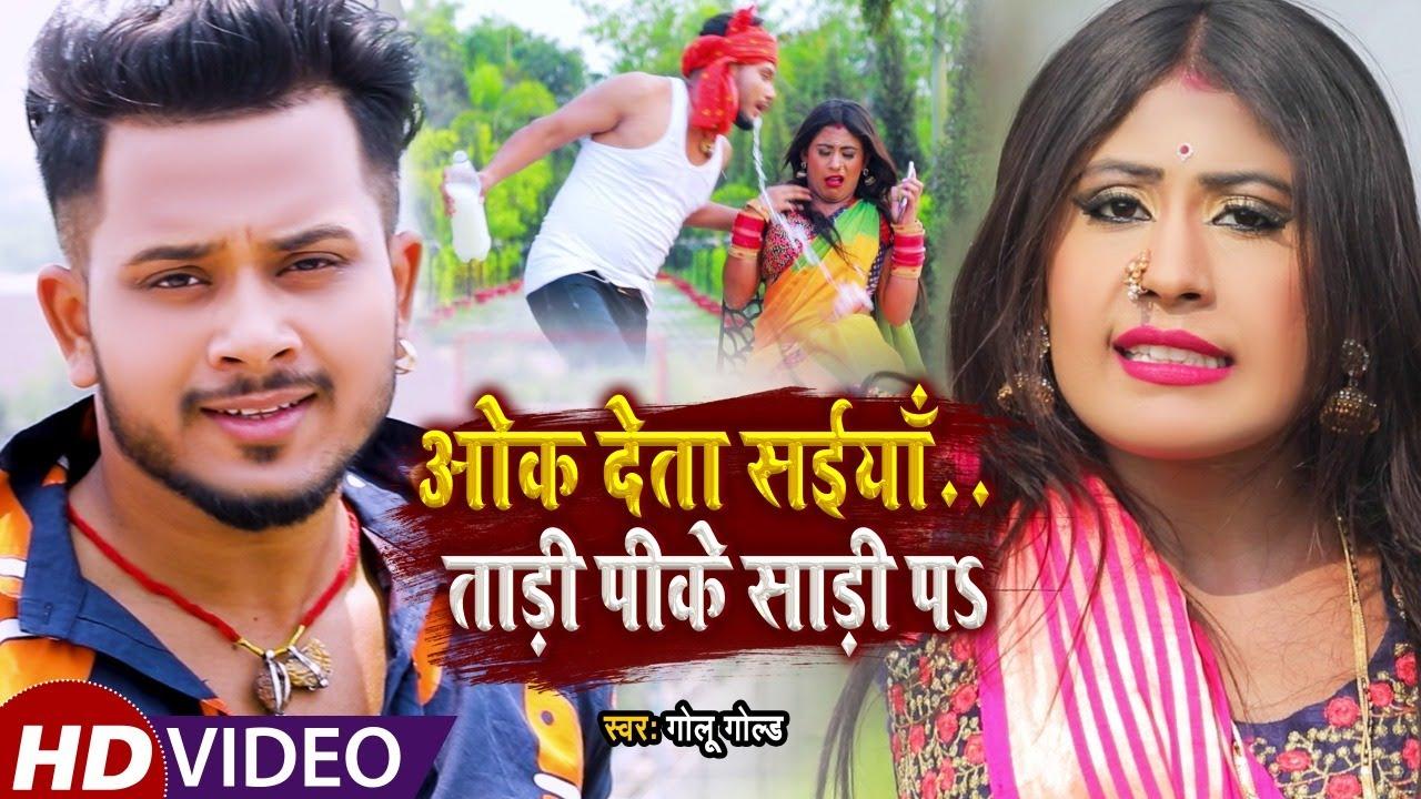 #VIDEO    #Golu Gold    ओक देता साइयाँ ताड़ी पिके साड़ी पs 🤮🤮    Bhojpuri Hit Song 2021