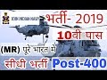 INDIAN NAVY VACANCY MR 2019 || 10TH PASS ALL INDIA JOB || COOK STEWARD HYGIENIST
