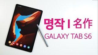 갤럭시 탭S6 사용기 I 명작, 완성형 태블릿 (Galaxy Tab S6 Hands-on)