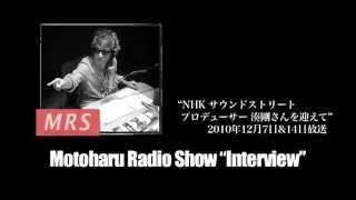 NHKサウンドストリートのプロデューサーであられた 湊剛さんをお迎えし...