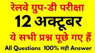 RRB Group D 12 October paper analysis in hindi | railway group-d 12 october questions
