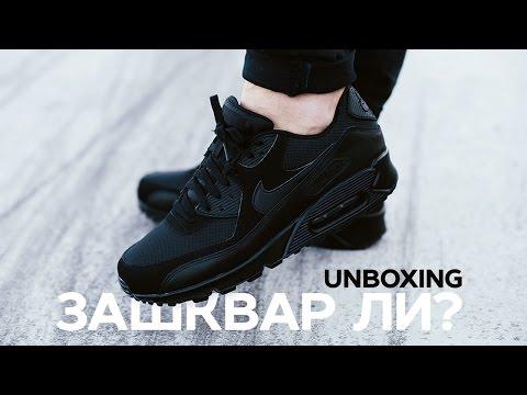 Unboxing и обзор Nike Juvenate и Air Presto! А также зашквар ли Nike Air Max 90 в 2K16?