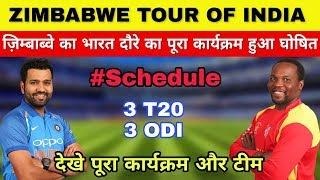 ZIMBABWE TOUR OF INDIA Schedule, Team Squad, Date, Time, Venue & Fixtures | IND VS ZIM Series