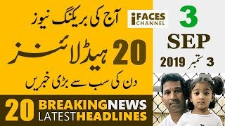 20Headlines: Today Breaking Headlines News Urdu, Headlines, Latest News, 20 Big Khabrain | iFaces