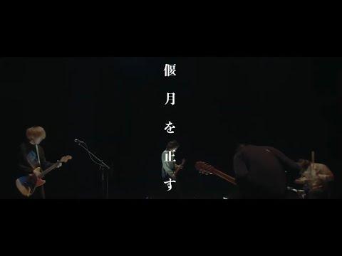 A veny pafa「偃月を正す」(Offcial Music Video)