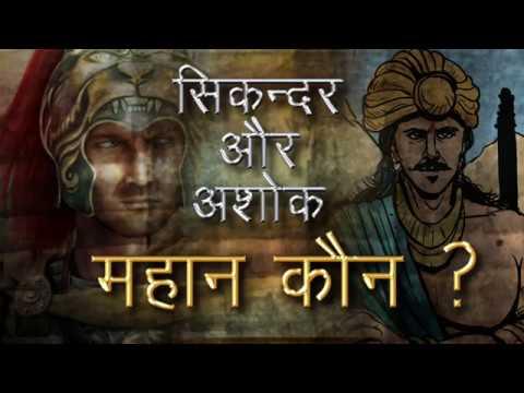 Ashok Mahan Ya Sikander Mahan ? अशोक महान या सिकंदर महान ? पूरा विडियो ज़रूर देखें