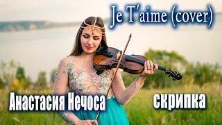 Скрипка Анастасия Нечоса / Violin Nastya Nechosa Je T'aime (cover) #JeTaime #Violin #скрипка