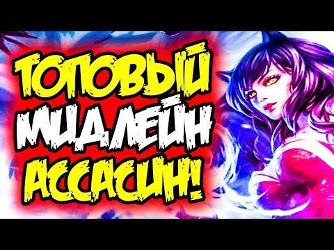 видео: КОРОЛЕВА РАНГОВЫХ ИГР! ► АРИ ГАЙД league of legends