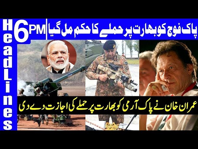PM Imran Khan allowed Pak Army to attack India | Headlines 6 PM | 21 February 2019 | Dunya News