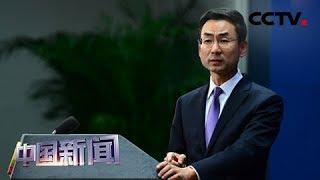 [中国新闻] 中国外交部:坚决反对任何外部势力干涉香港事务 | CCTV中文国际