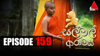 සල් මල් ආරාමය | Sal Mal Aramaya | Episode 159 | Sirasa TV Thumbnail