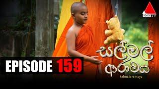 සල් මල් ආරාමය | Sal Mal Aramaya | Episode 159 | Sirasa TV Thumbnail