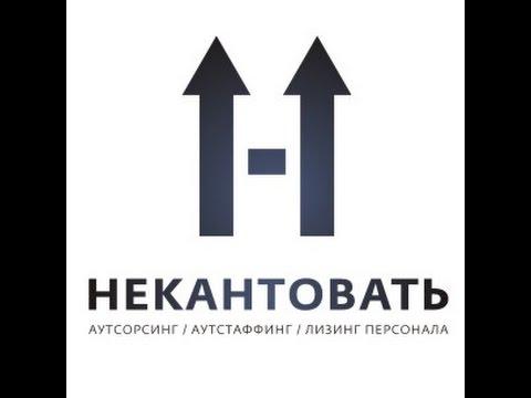 Видео Работа грузчиком
