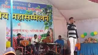 M s Rahul Chouhan ka stage program