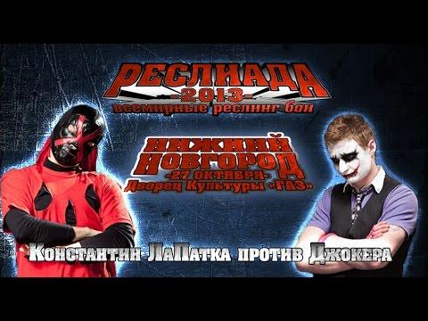 "НФР: ""Реслиада"" 2013 - ЛаПатка против Джокера"