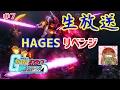 GAMES ジュニア の生放送#7【ゲスの生でゲスゲスいわせて】HAGESリベンジ(´・ω・`)ガンダムオンライン
