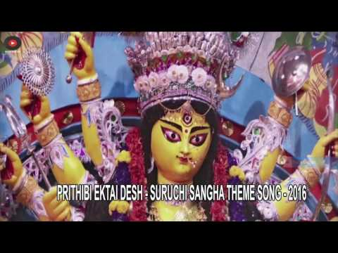 Prithibi Ektai Desh | Suruchi Sangha Theme Song | 2016 | Audio Song