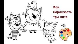 Как нарисовать Три кота.  Раскраска.