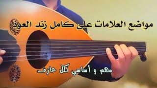 هام للمبتدئين تعلم العزف على العود مواضع العلامات الموسيقية على كامل زند العود Learn oud perfectly
