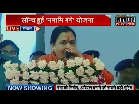 Live: Uma Bharti launches 'Namami Gange' project