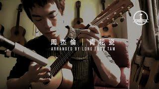 周杰倫 - 青花瓷 結他 Fingerstyle By Long Fung Tam