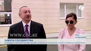 Президент Азербайджана и первая леди приняли участие в открытии нового учебного комплекса