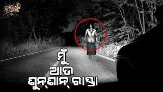 Mu Aau Sunsan Rasta | A Thrilling Horror Story | Hrudananda Sahoo |  Odisha Radio
