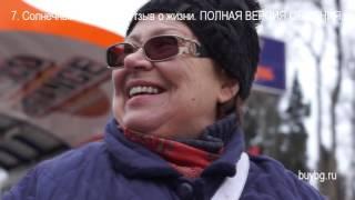 7. Солнечный БЕРЕГ №2. БОЛГАРИЯ.  Отзыв о жизни здесь. Недвижимость в Болгарии(В этом видео вы узнаете об отзыве в СОЛНЕЧНЫЙ БЕРЕГ. БОЛГАРИЯ нашей собеседницы. Мы встречаемся в разных..., 2016-11-27T09:32:45.000Z)
