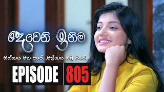 Deweni Inima | Episode 805 09th March 2020 Thumbnail