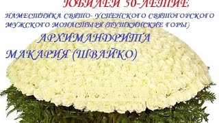 50 летний юбилей Архимандрита Макария (Швайко)