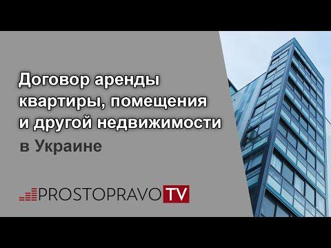 Договор аренды квартиры, помещения и другой недвижимости в Украине