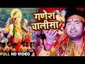 गण श च ल स Ganesh Chalisa FULL HD VIDEO DEVANAND DEV Latest Devotional Ganesh Bhajan