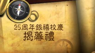 聖公會奉基小學25周年銀禧校慶揭幕禮_SKH FUNG KE