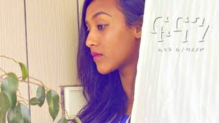 Isaac Kidanemariam - Fenan | ፍናን - New Ethiopian Tigrigna Music 2018 (Official Video)