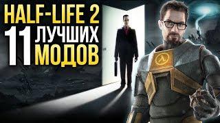 Half-Life 2 — 11 отличных модов, о которых вы могли не знать / Видео
