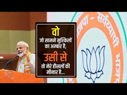 वो जो सामने मुश्किलों का अम्बार है, उसी से तो मेरे हौंसलों की मीनार है: PM