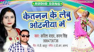 Kavita Yadav और Karan Singh का नया सुपरहिट धोबी गीत 2020 | Ketnan Ke Jaan Lebu Odhaniya Me